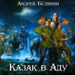 Андрей Белянин - Казак в аду (2008) MP3