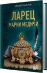 Еремей Парнов - Ларец Марии Медичи (2013) MP3