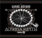 Борис Акунин - Долина мечты (2013) MP3