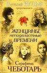 Серафима Чеботарь - Женщины, неподвластные времени (2015) MP3