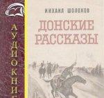 Михаил Шолохов  - Донские рассказы (2015) MP3