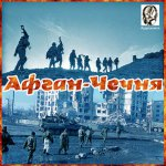 Афган - Чечня (2014) MP3