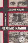 Анатолий Жигулин  - Черные камни (2010) MP3