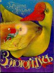 Братья Гримм и народные сказки - Сборник сказок Золотой гусь (2015)