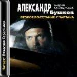 А. Бушков , А. Константинов  - Второе восстание Спартака (2014) MP3