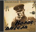 Василий Веденеев - Волос ангела (2015) MP3