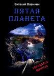 Виталий Вавикин - Пятая планета (2015) MP3
