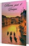 Марлена де Блази - Тысяча дней в Венеции (2015) MP3
