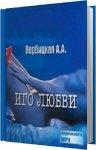 Анастасия Вербицкая - Иго любви (2014) MP3