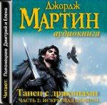 Джордж Р. Р. - Песнь Льда и Пламени 05. Танец с драконами, часть 2: Искры над пеплом (2015) MP3
