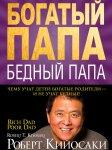 Р. Кийосаки, Ш. Лектер - Богатый папа, бедный папа  (2007) MP3