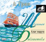 Александр Грин - Алые паруса (2006) MP3