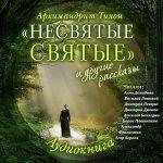 """""""Несвятые святые"""" и другие рассказы (2014) MP3"""