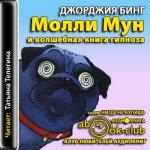 Джорджия Бинг  - Молли Мун 01. Молли Мун и волшебная книга гипноза (2012) MP3