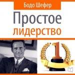 Бодо Шефер - Простое лидерство (2015) MP3