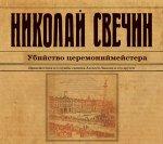 Свечин Николай - Убийство церемонийместера  (2015) MP3