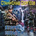 Сергеев Станислав - Вторая попытка  (2015) MP3