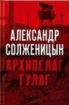 Александр Солженицын - Архипелаг ГУЛАГ (2012) MP3