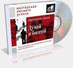 Думай и богатей / Think and Grow Rich (2007) MP3