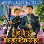 Астахова Людмила, Горшкова Яна - НЧЧК. Теория заговора  (2015) MP3