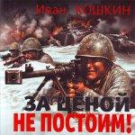 Кошкин Иван - В августе 41-го. За ценой не постоим!  (2015) MP3