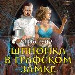 Куно Ольга - Шпионка в графском замке  (2015) MP3