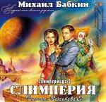 Бабкин Михаил - Слимперия  (2015) MP3