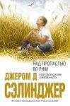 Джером Сэлинджер  - Над пропастью во ржи (2012) MP3