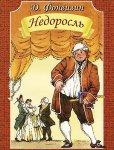Денис Иванович Фонвизин - Недоросль (2006) MP3