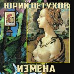 Петухов Юрий - Измена  (2015) MP3