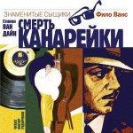 Ван Дайн Стивен - Смерть канарейки (2015) MP3