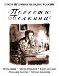 А.С. Пушкин - Повести Белкина (2005) MP3