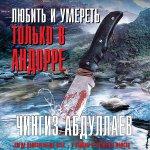 Абдуллаев Чингиз - Любить и умереть только в Андорре (2015) MP3
