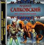 Анджей Сапковский  - Сага о ведьмаке 2, Меч Предназначения (2013) MP3