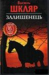 Василь Шкляр  - Шкляр Василий - Залишенець (Чорний Ворон) (2011) MP3