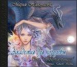 Мария Николаева  - Сапфировая принцесса 02, Академия для королевы (2015) MP3