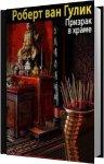 Роберт Ван Гулик - Призрак в храме (2015) MP3