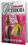 Татьяна Устинова - Колодец забытых желаний (2015) MP3