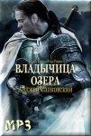 Анджей Сапковский  -  Ведьмак 7. Владычица озера (2009) MP3