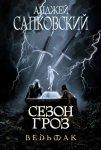 Анджей Сапковский  - Сага о ведьмаке 8. Сезон гроз (2014) MP3