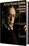 Артур Конан Дойль - Записки о Шерлоке Холмсе (2015) MP3