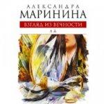 Александра Маринина - Ад 3 (2015) MP3