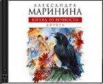Александра Маринина - Дорога 2 (2015) MP3