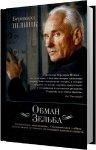Бернхард Шлинк - Обман Зельба (2013) MP3
