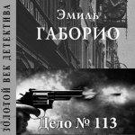 Габорио Эмиль - Дело №113  (2015) MP3
