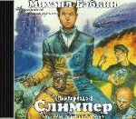 Михаил Бабкин - Слимпериада / все книги/  MP3