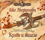 Аберкромби Джо - Кровь и железо  (2015) MP3