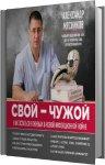 Александр Мясников - Свой-чужой (2015) MP3