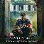 Сиглер Скотт - Инфицированные (2015) MP3