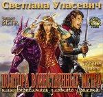 Уласевич Светлана - Полтора воинствнных метра, или Берегитесь злобного Дракона! (2015) MP3